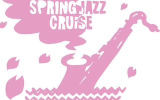 SpringJazzCruise2017のイメージ